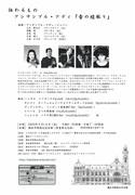 伝わるもの アンサンブル・アディ『音の綾取り』 (2003.03.14)