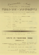 アンサンブル・アディによる「歌とトリオ・ソナタの夕べ」 (2003.10.27)