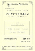 アンサンブルの楽しみ方 ―バロックから近代へ― (2003.11.25)