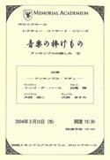 音楽の捧げもの ―アンサンブルの楽しみ②― (2004.03.10)