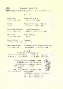 アンサンブル・アディによるCMCCのためのチャリティ・ミニ・コンサート (2004.03.11)