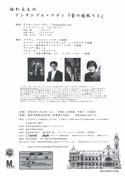 伝わるもの アンサンブル・アディ『音の綾取り Ⅱ』 (2004.03.13)