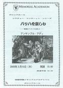 バッハを楽しむ ―無伴奏とアンサンブルの楽しみ― (2005.03.10)