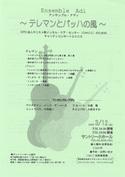 アンサンブル・アディ 〜テルマンとバッハの風〜 (2005.03.12)