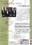 アンサンブル・アディ『音の綾取り Ⅲ』 (2005.03.13)