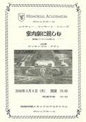 室内楽に親しむ ―無伴奏とアンサンブルの楽しみ― (2006.03.09)
