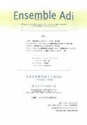 NPO法人キリスト教メンタル・ケア・センター(CMCC)のための2006年度チャリティコンサート (2006.03.11)