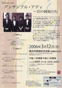 アンサンブル・アディ 〜音の綾取り Ⅳ (2006.03.12)