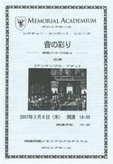 音の彩り ―無伴奏とアンサンブルの楽しみ― (2007.03.08)
