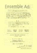 NPO法人キリスト教メンタル・ケア・センター(CMCC)のための2007年度チャリティコンサート (2007.03.10)