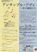 アンサンブル・アディ ~音の綾取り Ⅴ (2007.03.11)