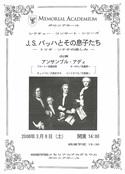 J.S. バッハとその息子たち ~トリオ・ソナタの楽しみ〜 (2008.03.08)