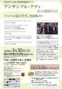 アンサンブル・アディ 音の綾取り Ⅵ バッハの息子たち、全員集合! (2008.03.30)