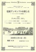 弦楽アンサンブルを楽しむ ~コントラバスの魅力~ (2009.03.09)