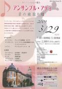 アンサンブル・アディ 音の綾取り Ⅶ (2009.03.29)