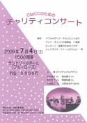 CMCCのためのチャリティコンサート (2009.07.04)