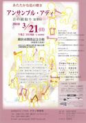 アンサンブル・アディ 音の綾取り 第8回 (2010.03.21)