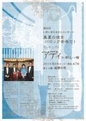 アンサンブル・アディ in 郡上八幡 (2011.08.06)