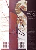 アンサンブル・アディ 〜音の綾取り IX〜 (2011.09.19)