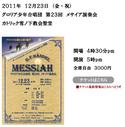 メサイア公演のご案内 (2011.12.23)