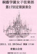 桐蔭学園女子部弦楽部の定期演奏会 (2011.12.26)