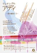 アディ・コンサートのお知らせ (2012.03.18)
