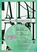 アディ・コンサートのお知らせ (2014.03.16)